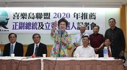 吕秀莲参选总统 副手彭百显亮相