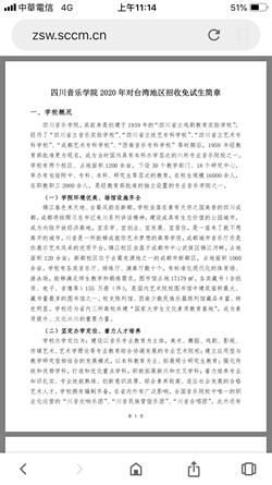 超早輪!四川音樂學院公布2020對台招生簡章