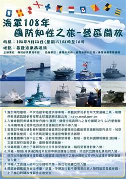 海軍營區開放 9月28日在基隆港碼頭