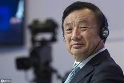 任正非:华为5G技术若转让竞争对手 将值数百亿美元