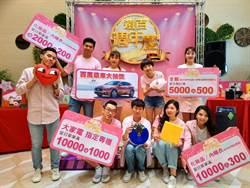 中台灣百貨周年慶18日起開打 「這家」加碼送百萬汽車