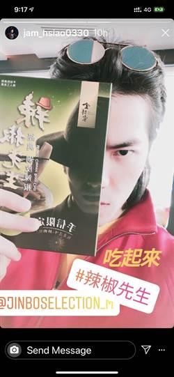 蕭敬騰原來愛吃辣 自稱辣椒先生