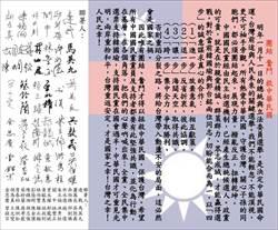 獨家》連戰讚郭董有智慧 提醒韓國瑜請益郭董