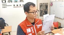 港社運團體批冒名募款 基進黨澄清