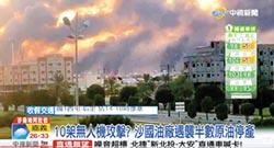 上海原油期、兩岸塑化股齊飆