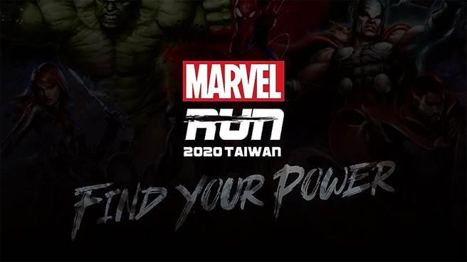 【MARVEL RUN Taiwan】漫威主題路跑 活動主視覺。(主辦單位提供)