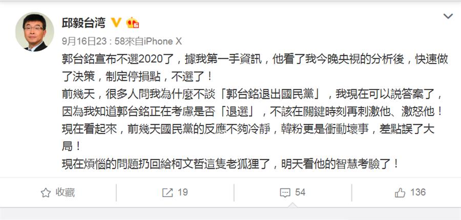 邱毅在大陸新浪微博上聲稱郭台銘是聽了他的分析後才決定不參加2020總統大選。(圖/新浪微博@邱毅台灣)