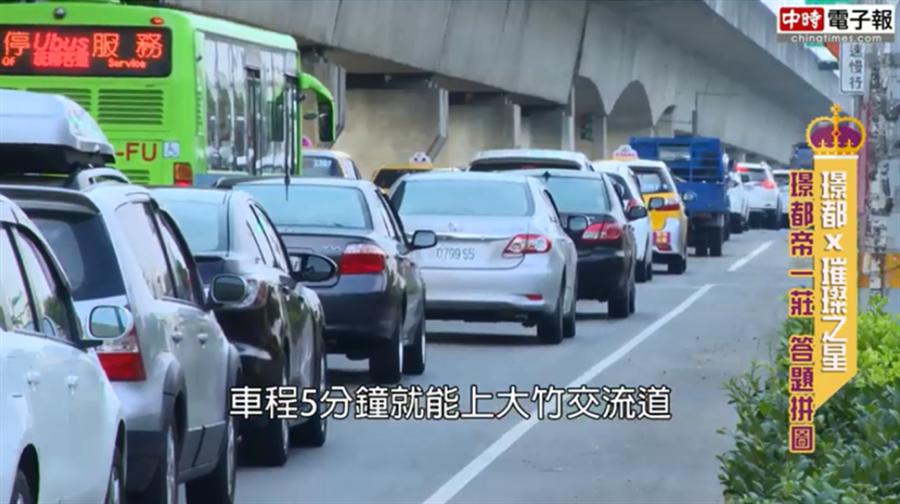 「帝一莊」交通便捷,車程只要5分鐘就能上大竹交流道/截取自youtube