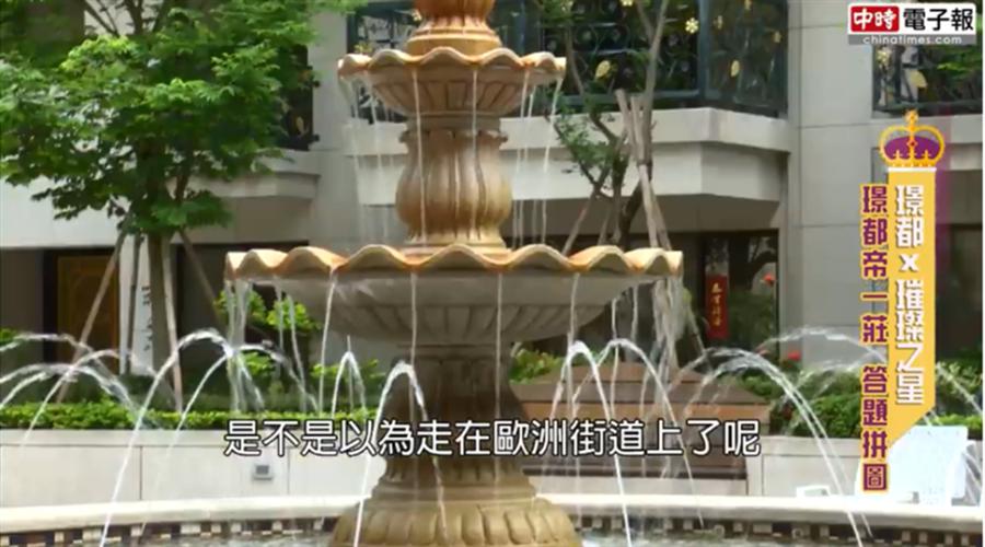 「帝一莊」採歐洲莊園設計,擁有與法國協和廣場一樣的噴水池/截取自youtube