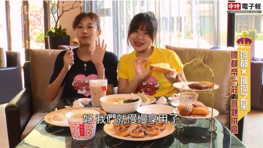 優勝者許晉慈與關主享用「帝一莊」的豐富餐點/截取自youtube