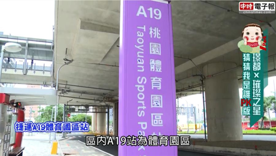 「璟都VPark」交通便捷,鄰近捷運A19體育園區站/截取自youtube