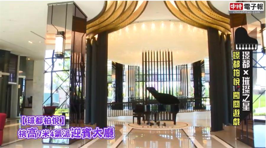 「璟都柏悅」擁有挑高7米4的氣派迎賓大廳/截取自youtube