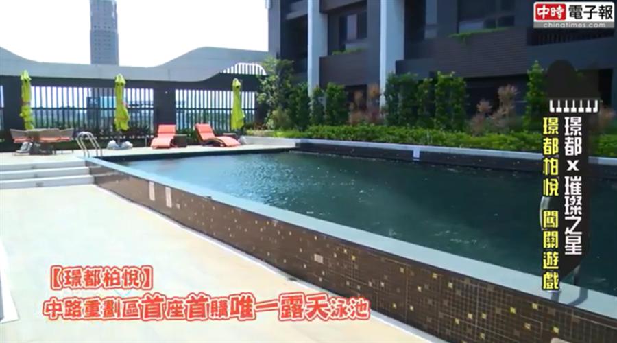 「璟都柏悅」擁有中路重劃區首座首購的唯一露天泳池/截取自youtube