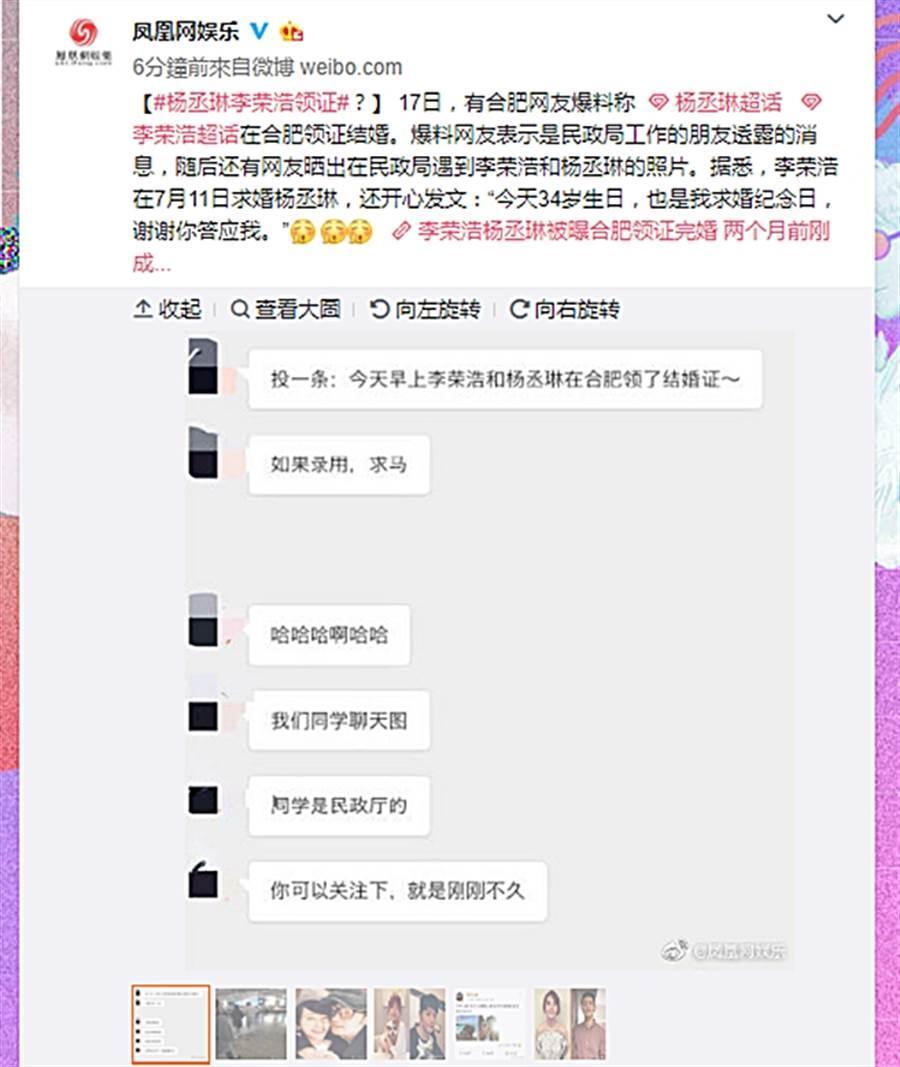 網友爆料楊丞琳、李榮浩已領證。(圖/翻攝自鳳凰網娛樂微博)