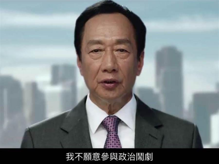 郭台銘昨深夜宣布退選。(圖擷自郭台銘臉書)