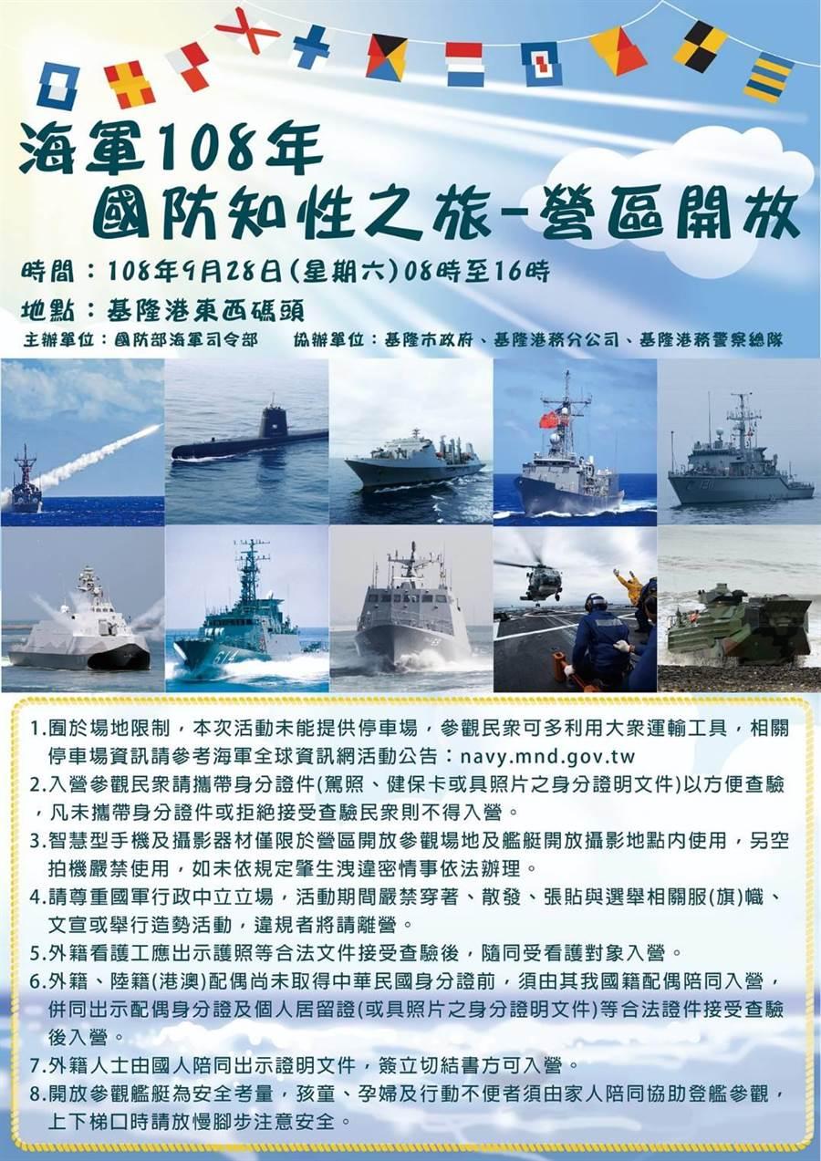 海軍108年營區開放海報。海軍臉書
