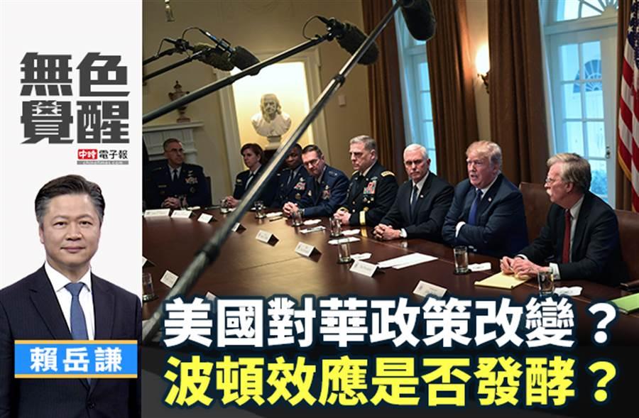 無色覺醒》賴岳謙: 美國對華政策改變?波頓效應是否發酵?(圖/美聯社)