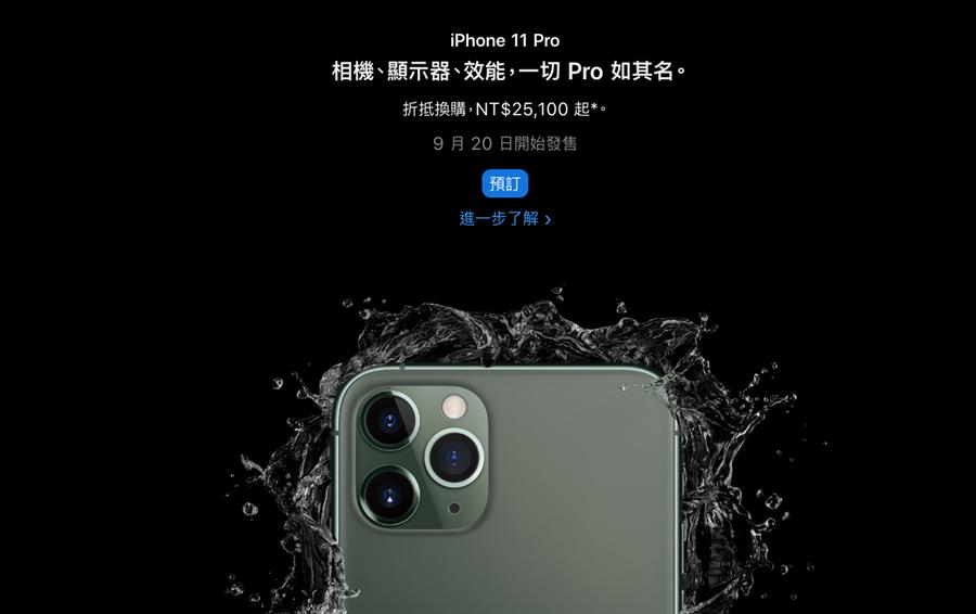 蘋果官網針對最新的iPhone 11 Pro系列以及iPhone 11都列出了舊機換購價格,期待吸引使用者升級換新機。(摘自蘋果官網)