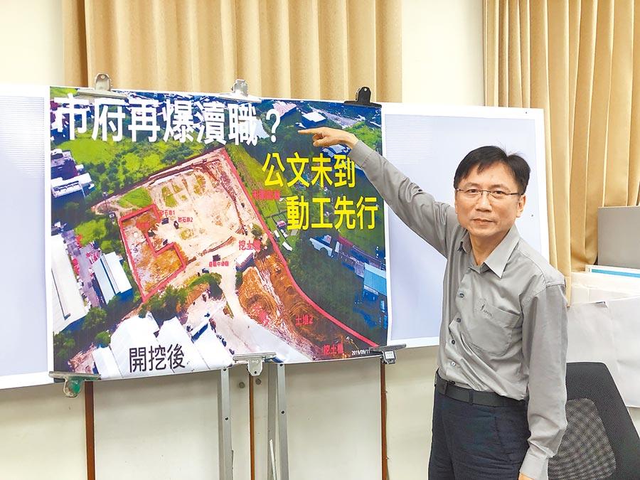 欣興電子在楊梅購地建廠,桃園市議員詹江村爆料業者12日才申報開工,卻早在11日就已大面積開挖。(蔡依珍攝)