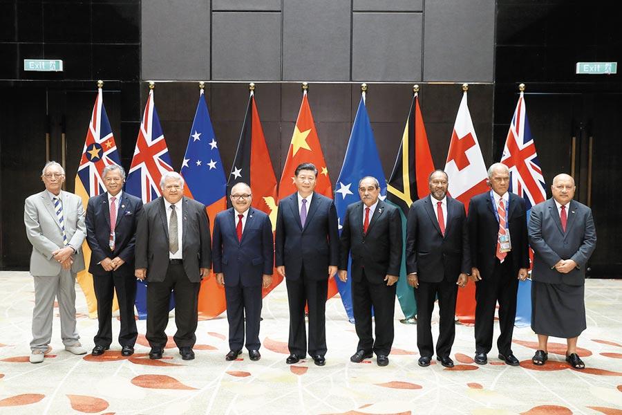 2018年11月16日,大陸國家主席習近平(中)與巴紐、密克羅、斐濟等太平洋島國領導人會晤。(中新社)