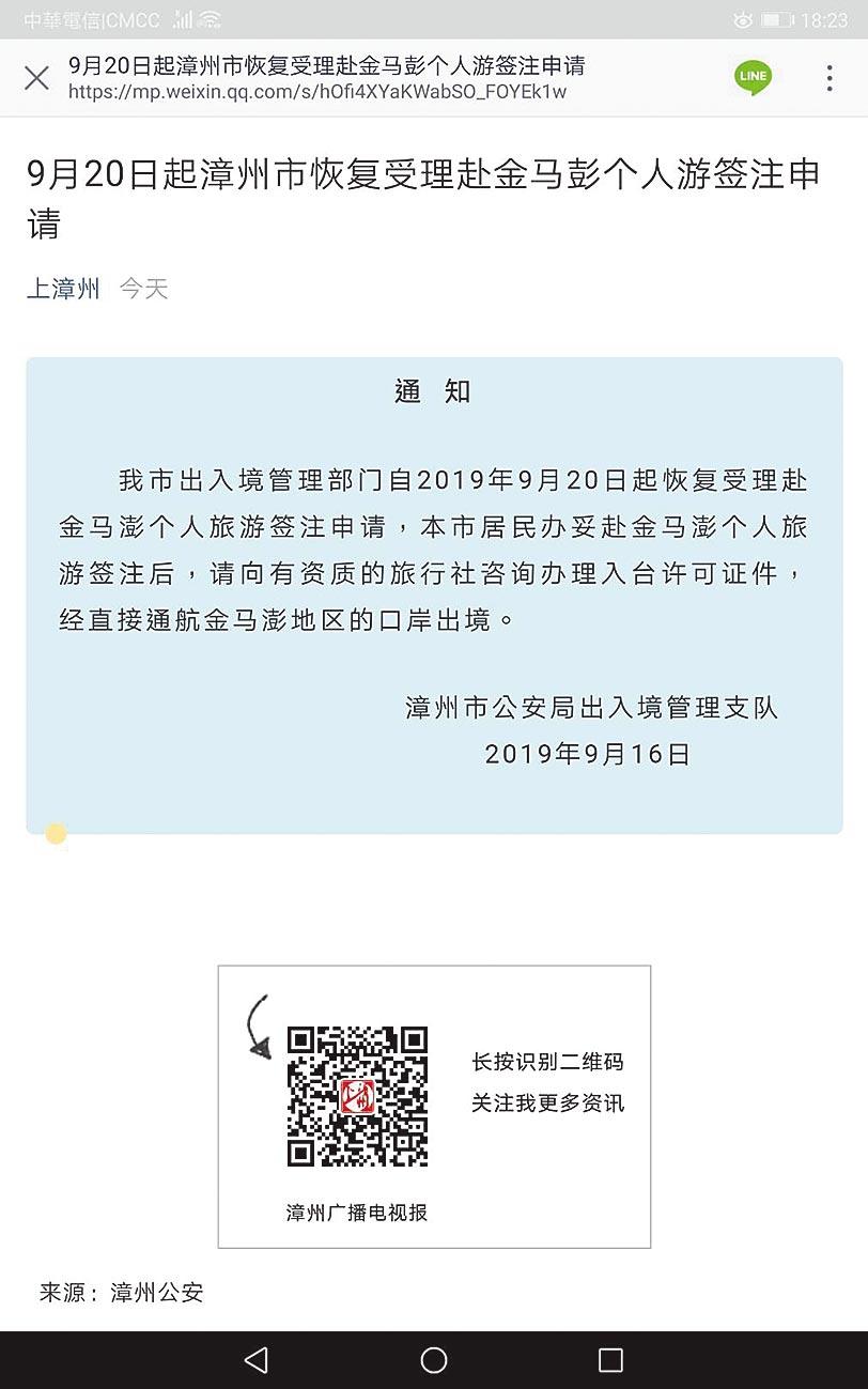 福建省漳州市公告恢復受理金馬澎個人旅遊簽注。(取自漳州公安)