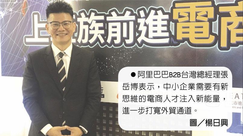 阿里巴巴B2B台灣總經理張岳博表示,中小企業需要有新思維的電商人才注入新能量,進一步打寬外貿通道。圖/楊日興