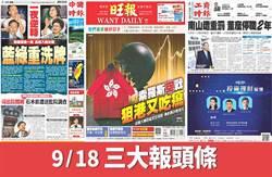 9月18日三報頭版要聞