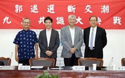 台灣競爭力論壇舉行「郭退選與斷交潮,大選重回九二共識大決戰」記者會