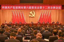 深圳市委討論先行示範區建設 提「五個率先」