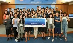 中華開發「薪傳100」獎助計畫 攜手大專生課輔弱勢學童