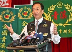 郭台銘將被註銷黨籍 藍北市黨部:黨中央可指揮辦理