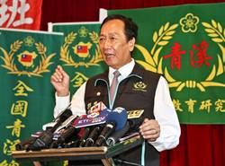 郭台铭不选 外媒:国民党重返执政机率增