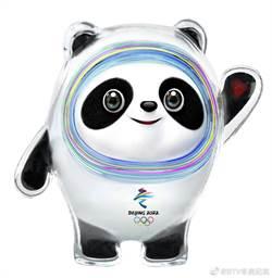 北京冬奧2大吉祥物亮相啦!