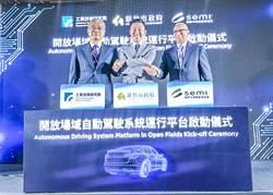 新竹市府、工研院及SEMI三方啟動自駕車運行平台