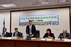 高雄亞灣區5大策略產業 中央投入71.24億助攻