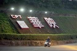 龍潭廠資產遭法院查封  華映宣布聲請破產