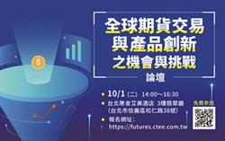 期貨交易與產品創新論壇 10月1日登場