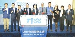 台灣國際水週 水資源產業首選商貿平台