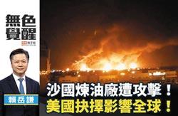 賴岳謙:沙國煉油廠遭攻擊!美國抉擇影響全球!