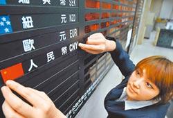 8月人幣匯率重挫 存款不減反增