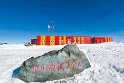 南極科考 大陸正在超越美國