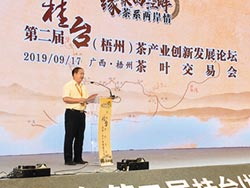 緣聚西江畔 桂台共譜茶經濟