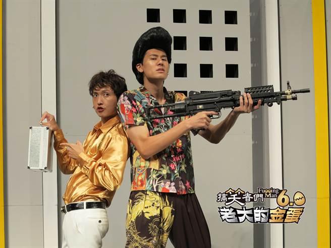 《搞笑者們6.0之老大的金蛋》劇照。(圖/怡佳娛樂提供)