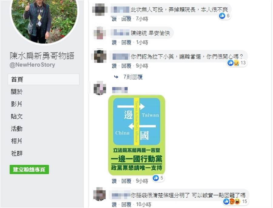 網友在前總統陳水扁臉書留言。(圖/截自 阿扁新勇哥物語臉書)