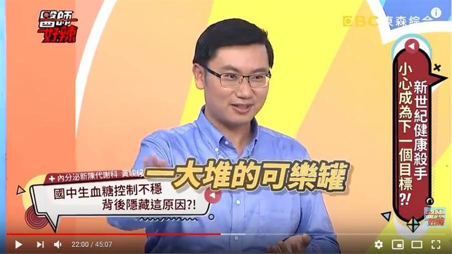 內分泌新陳代謝科醫師黃峻偉分享遇過的門診案例。(摘自《醫師好辣》YouTube)