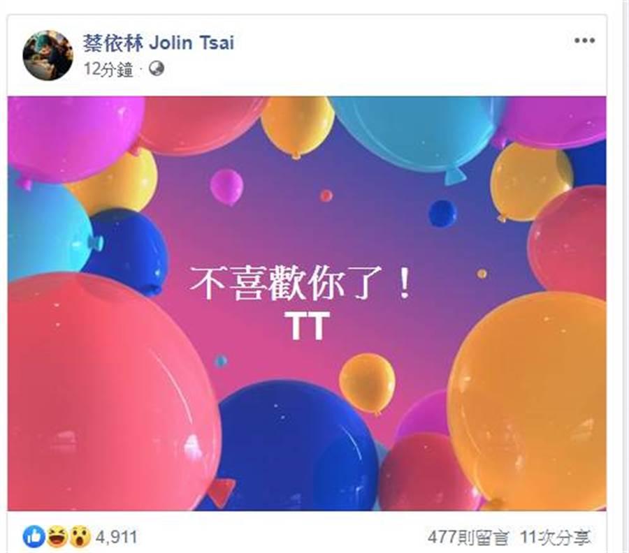 蔡依林臉書全文。(圖/取材自蔡依林 Jolin Tsai臉書)