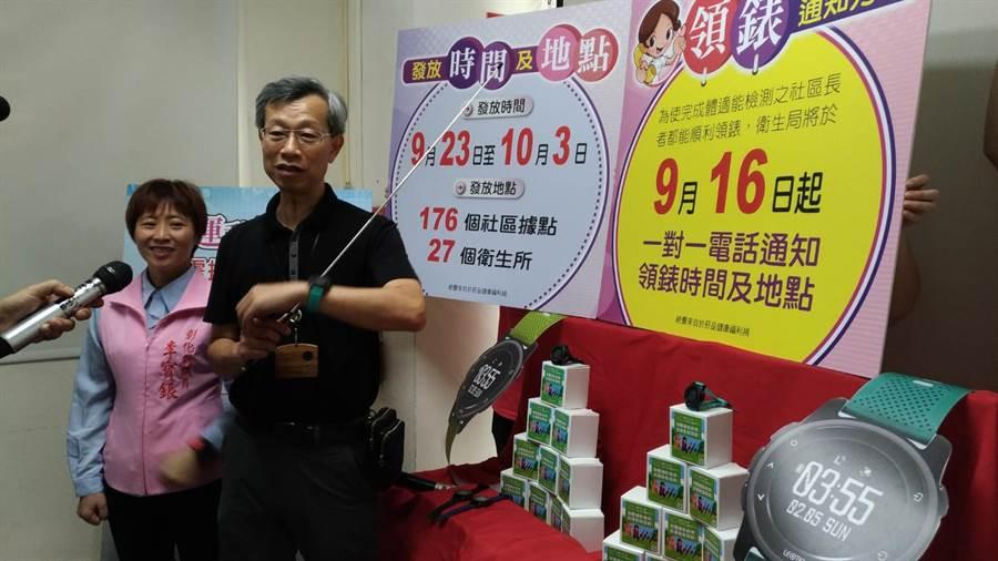 鼓舞老人運動的1萬支運動智慧表來了,彰化縣衛生局長說明手表功能。(吳敏菁攝)
