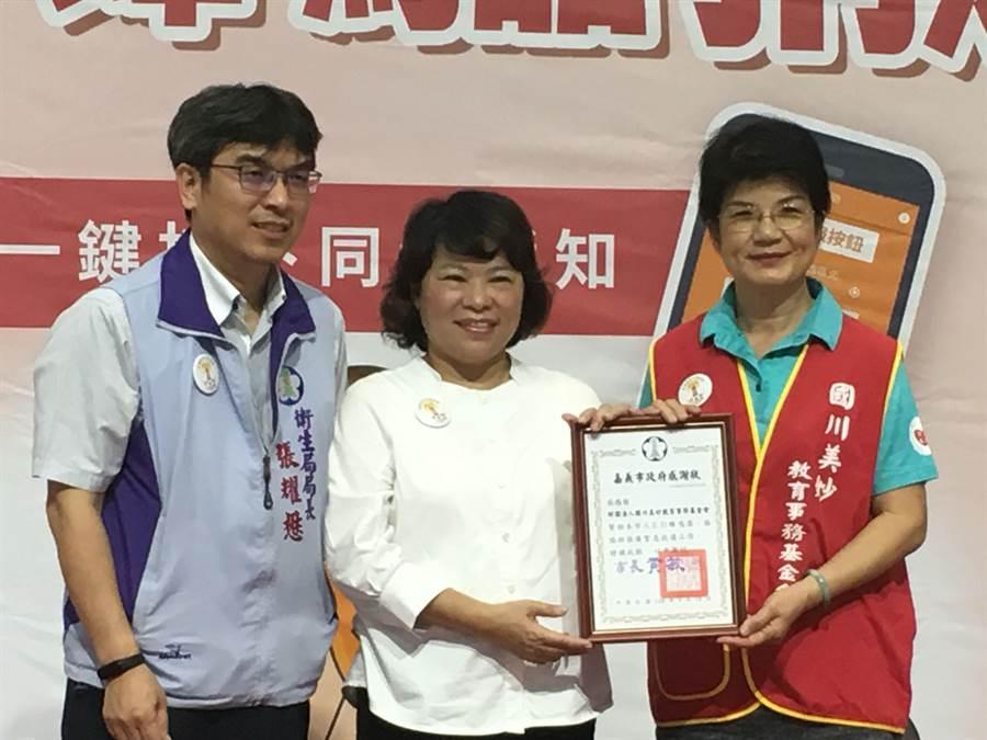 嘉義市長黃敏惠(中)頒發感謝狀感謝捐贈AED蜂鳴器的國川美妙基金會。(廖素慧攝)