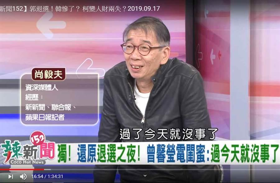 名嘴尚毅夫在節目上爆料,郭董真正決定不選的時間。(翻攝自YouTube)