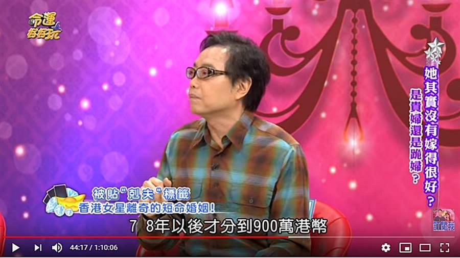 麥若愚在節目上分享伍詠薇故事。(圖/翻攝自命運好好玩 官方頻道 Youtube)